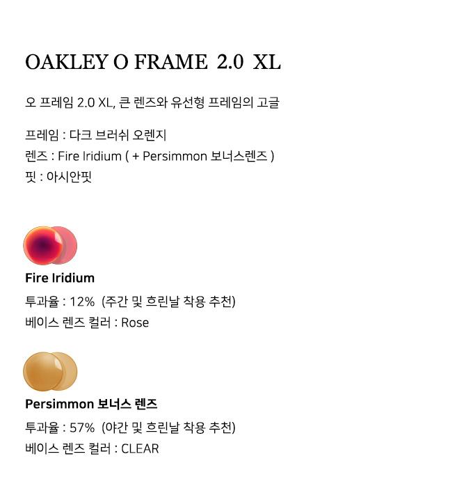 190225_oakley_02d.jpg